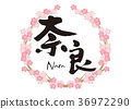 Nara brush character cherry blossoms frame 36972290