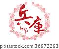 兵庫刷字符櫻花框架 36972293