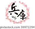 Hyogo brush character cherry blossoms frame 36972294