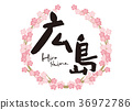 calligraphy writing, cherry blossom, flowers 36972786