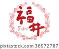 福井刷字符櫻花框架 36972787