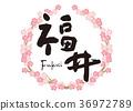 福井刷字符櫻花框架 36972789