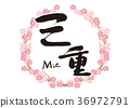 Mie brush character cherry blossoms frame 36972791