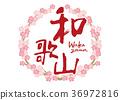 Wakayama brush character cherry blossoms frame 36972816