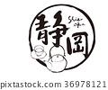Shizuoka tea brush lettering watercolor 36978121
