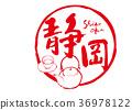 Shizuoka tea brush lettering watercolor 36978122