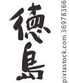 tokushima, calligraphy writing, character 36978366