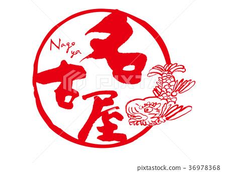 nagoya, lucky golden carp, calligraphy writing 36978368