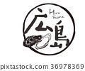 廣島牡蠣一筆水彩畫 36978369