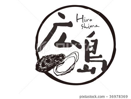 ฮิโรชิม่าหอยนางรมแปรงพู่กันสีน้ำ 36978369