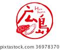 廣島牡蠣一筆水彩畫 36978370