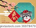 cartoon chinese dog year 36978470