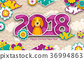 2018 Chinese New Year Banner, Earthen Dog 36994863