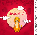 Chinese New Year Dog, Lunar Greeting Card 36994865