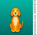Cartoon Dog Sitting, Funny Doggy, Symbol New Year 36994874