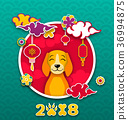 2018 Chinese New Year Card, Earth Dog, Paper 36994875