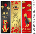 Banners Chinese New Year Dog, Lunar Greeting Cards 36994877