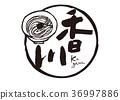 Kagawa brush character udon frame 36997886