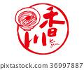 Kagawa brush character udon frame 36997887