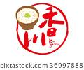 Kagawa brush character udon frame 36997888