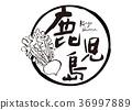 คาโกชิมาแปรงตัวละครกรอบสีน้ำ Sakurajima daikon 36997889