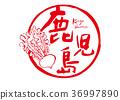คาโกชิมาแปรงตัวละครกรอบสีน้ำ Sakurajima daikon 36997890