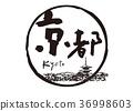 京都 書法作品 五重塔 36998603