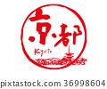 京都 書法作品 五重塔 36998604