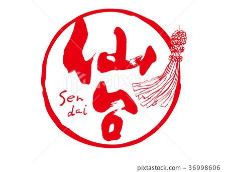 仙台刷刻字Tanabata水彩框架 36998606