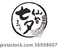 sendai tanabata festival, calligraphy writing, star festival 36998607