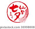 sendai tanabata festival, calligraphy writing, star festival 36998608