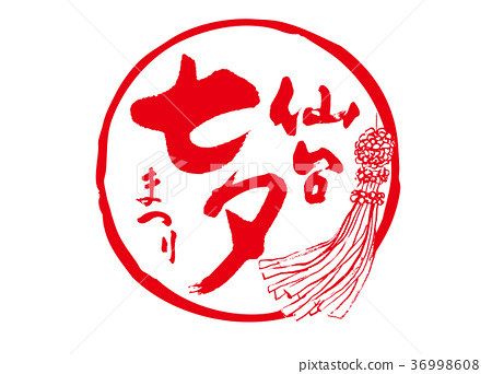 Sendai Tanabata calligraphy characters 36998608