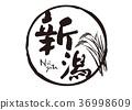 新潟刷字符米水彩 36998609