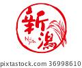 新潟刷字符米水彩 36998610