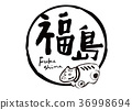 福岛刷刻字Akabeko水彩框架 36998694
