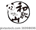Wakayama brush character watercolor panda 36998696
