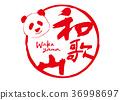 Wakayama brush character watercolor panda 36998697