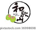 Wakayama brush lettering watercolor plum 36998698