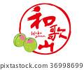 Wakayama brush lettering watercolor plum 36998699
