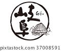 gifu, calligraphy writing, shirakawa-go 37008591