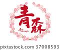 青森刷字符櫻花框架 37008593