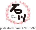 石川刷字符櫻花框架 37008597