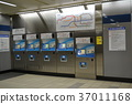 ตู้จำหน่ายตั๋วรถไฟใต้ดินในไต้หวัน 37011168