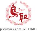 鳥取書法字符櫻花框架 37011603