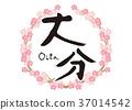 การคัดลายมือ,ดอกซากุระบาน,ซากุระบาน 37014542