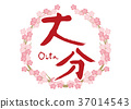 การคัดลายมือ,ดอกซากุระบาน,ซากุระบาน 37014543