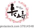 书法作品 樱花 樱桃树 37014548
