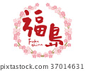 calligraphy writing, cherry blossom, cherry tree 37014631