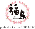 calligraphy writing, cherry blossom, cherry tree 37014632