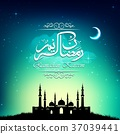 Glowing background mosque ramadan kareem 37039441